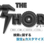 THE THOR 検索 設定 カスタマイズ
