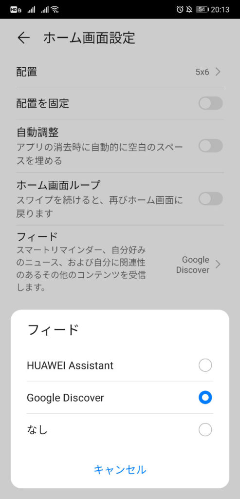 HUAWEI Discover マイフィード 設定