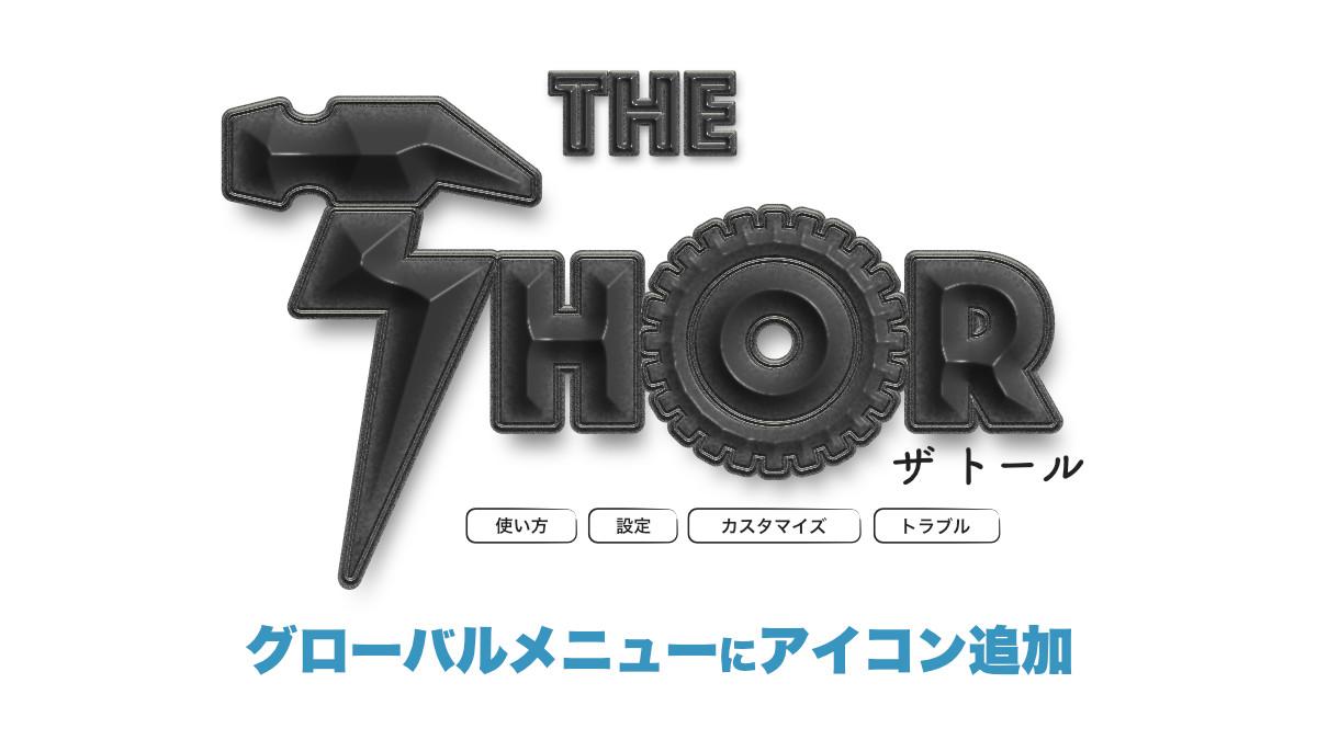 THE THOR グローバルメニュー アイコン