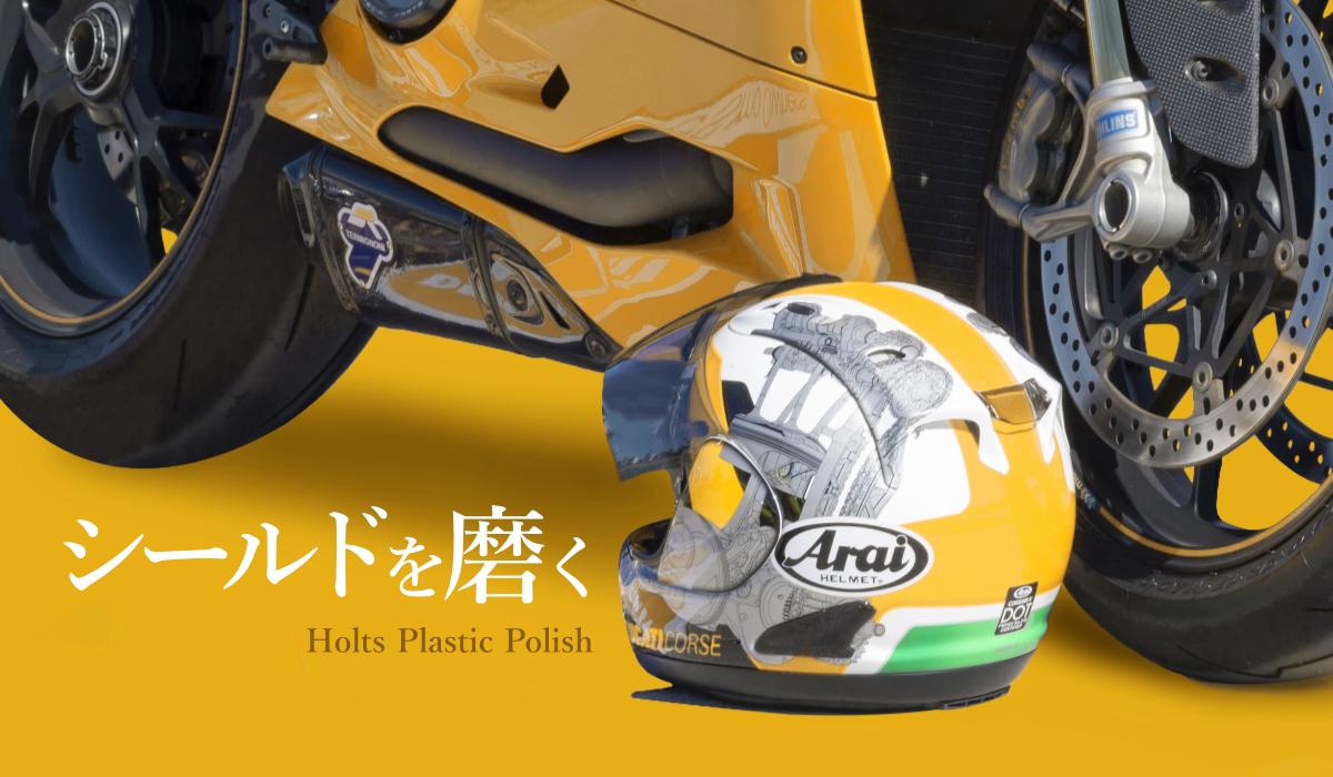 ヘルメット シールド 磨き ホルツ プラスチックポリッシュ