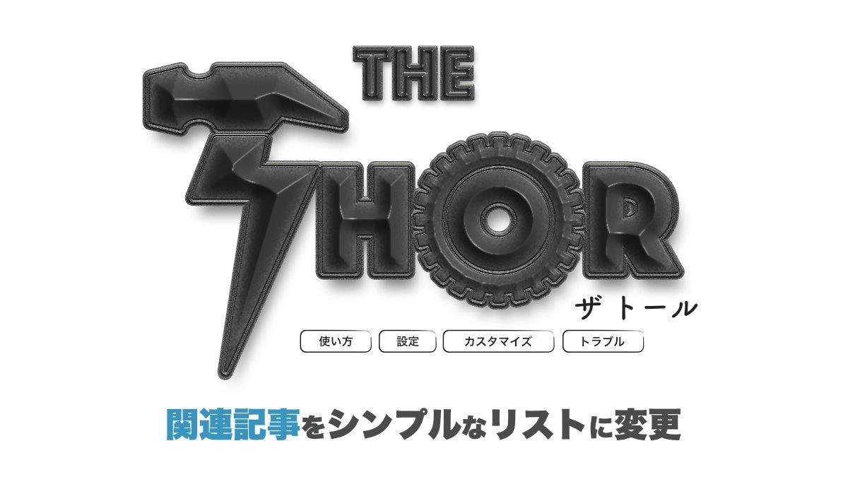 THE THOR 関連記事 カスタマイズ