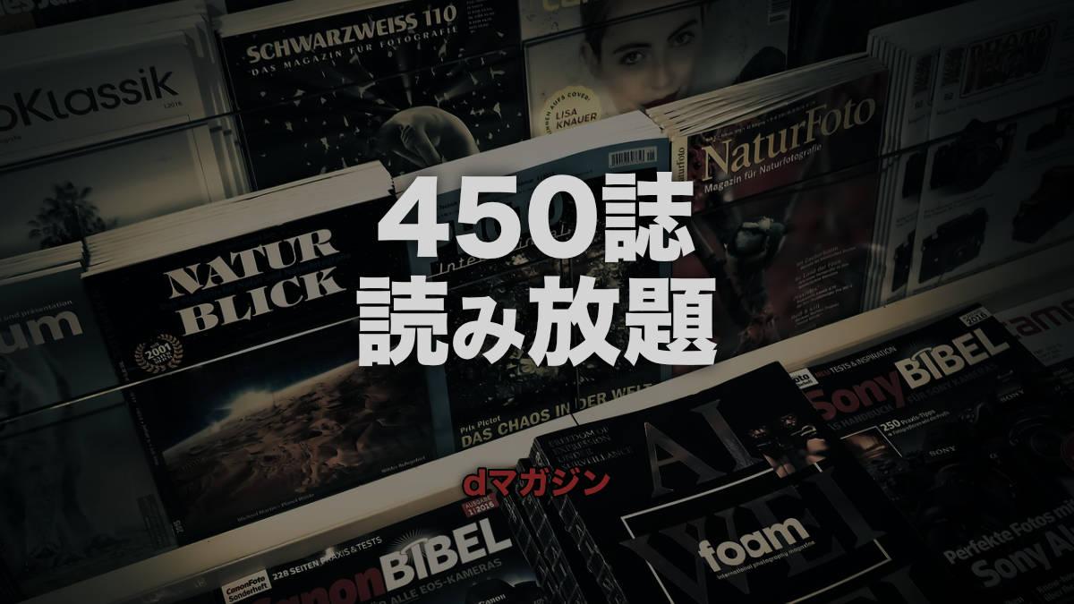 dマガジン 読み放題 バイク クルマ
