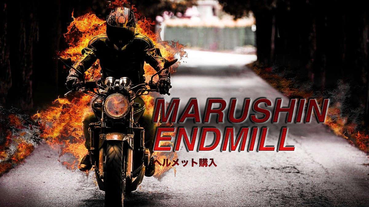 marushin endmill レトロ マルシン エンドミル フルフェイス