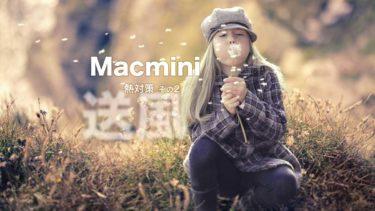 Macmini  熱対策 その2  サーキュレーターで強制冷却