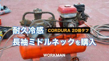 耐久冷感 CORDURA 20倍タフ 長袖ミドルネック を購入【 ワークマン 】