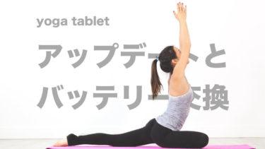 yoga tablet バッテリー交換