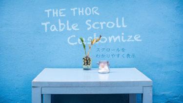 THE THOR テーブル の スクロール をお知らせ