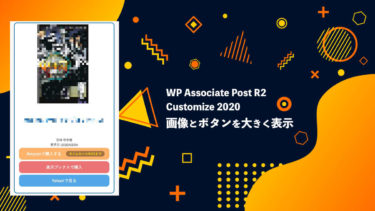 WPアソシエイトポストR2 の見た目を変更【2020年版】