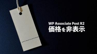 WP アソシエイトポスト R2 価格表示と掲載元情報を非表示