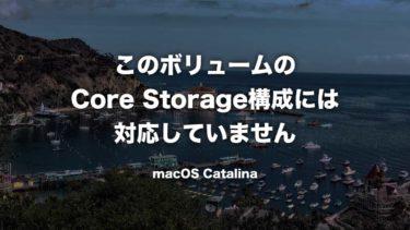 このボリュームのCore Storage構成には対応していません macOS Catalina がインストールできない