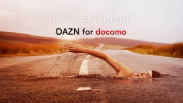 ドコモアフィリエイト DAZN