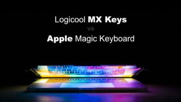 Logicool MX Keys (KX800) と Apple Magic Keyboard 選んだのはMX Keys