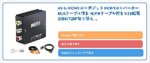 WP アソシエイトポスト R2 カスタマイズ ボタン 文字 リンク テキスト