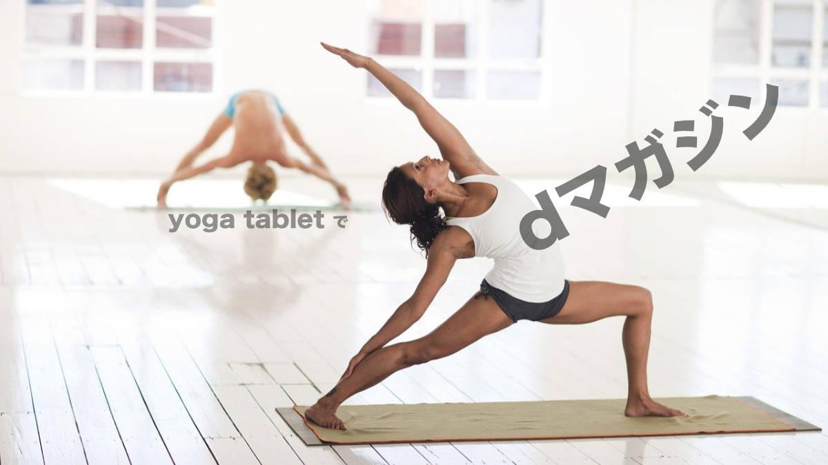yoga tablet で dマガジン