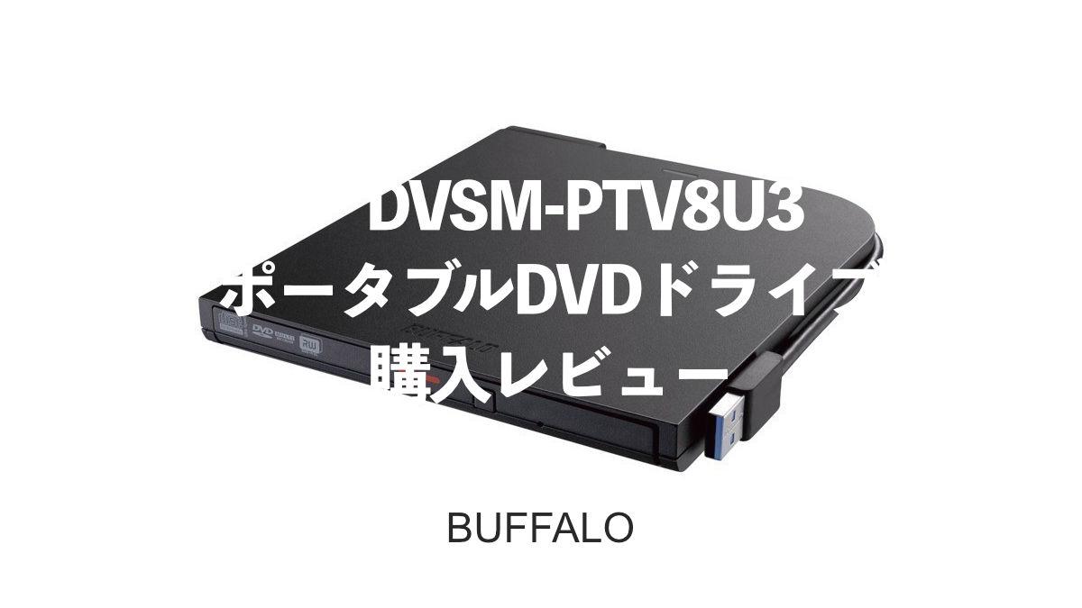 DVSM-PTV8U3 ポータブルDVDドライブ