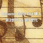 Amazon Echo Dot 第3世代 vs 第2世代