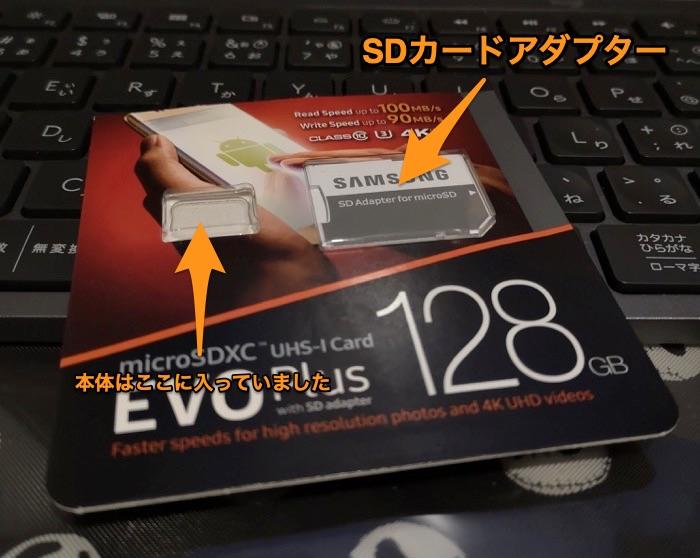 Samsung EVO Plus 128GB microSDカード