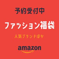 Amazon ファッション 福袋 洋服
