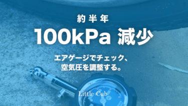 リトルカブ 空気圧調整 エアゲージ
