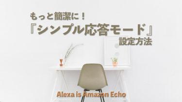 アレクサ 短く Alexa シンプル応答モード ブリーフモード 設定方法